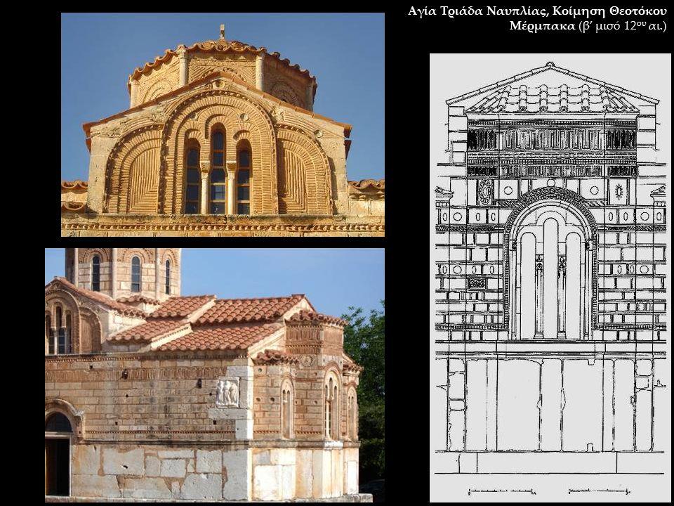Αγία Τριάδα Ναυπλίας, Κοίμηση Θεοτόκου Μέρμπακα (β' μισό 12ου αι.)