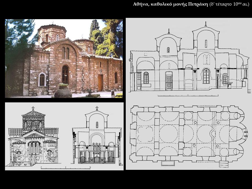 Αθήνα, καθολικό μονής Πετράκη (δ' τέταρτο 10ου αι.)