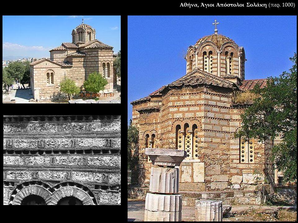 Αθήνα, Άγιοι Απόστολοι Σολάκη (περ. 1000)