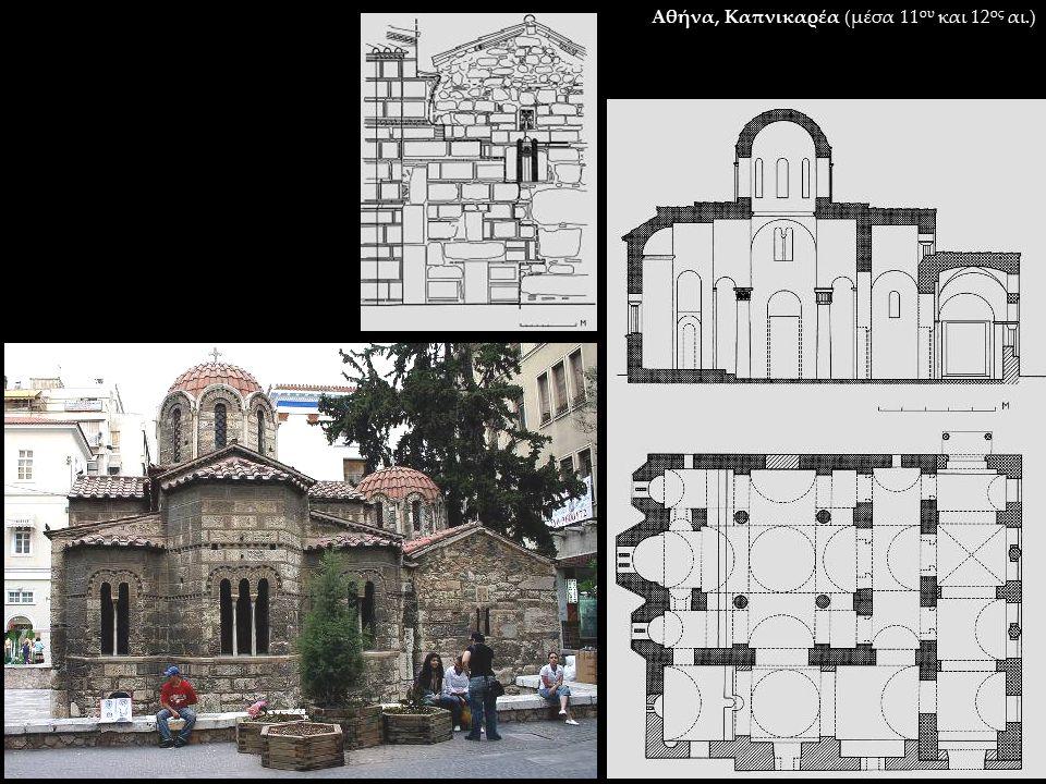 Αθήνα, Καπνικαρέα (μέσα 11ου και 12ος αι.)
