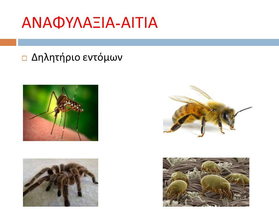 ΑΝΑΦΥΛΑΞΙΑ-ΑΙΤΙΑ Δηλητήριο εντόμων