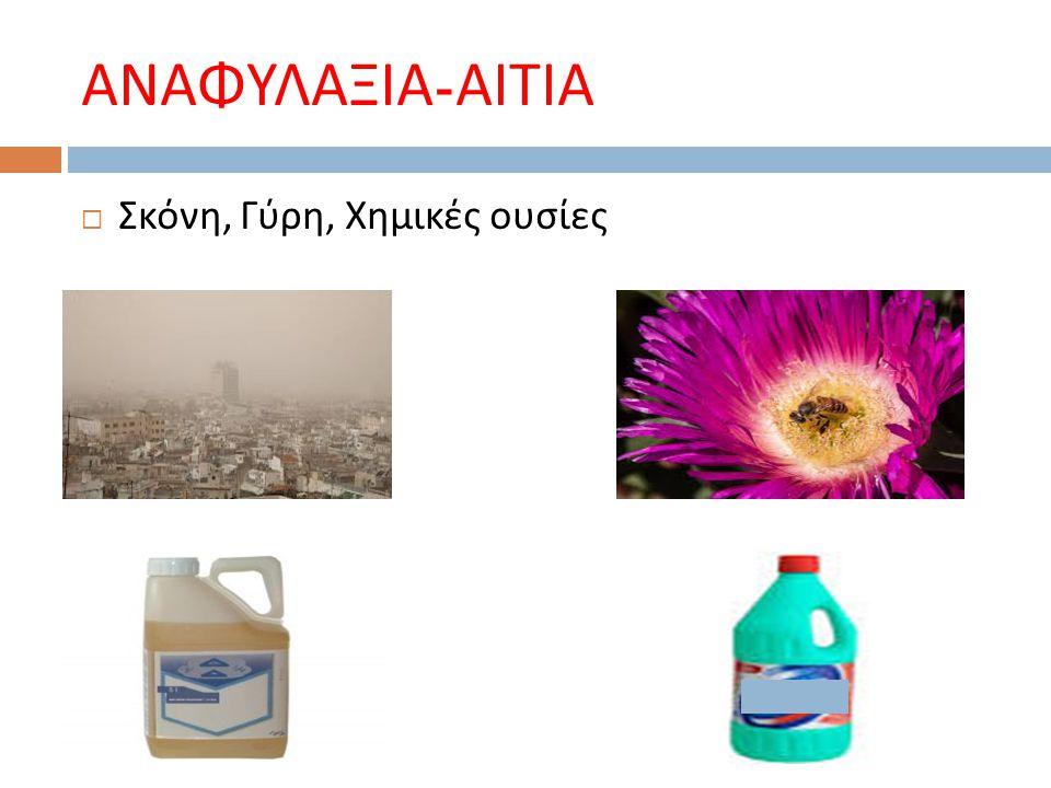 ΑΝΑΦΥΛΑΞΙΑ-ΑΙΤΙΑ Σκόνη, Γύρη, Χημικές ουσίες