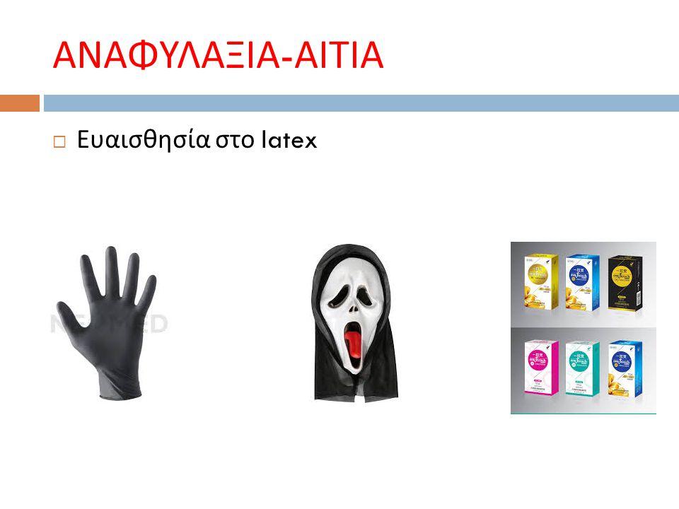 ΑΝΑΦΥΛΑΞΙΑ-ΑΙΤΙΑ Ευαισθησία στο latex