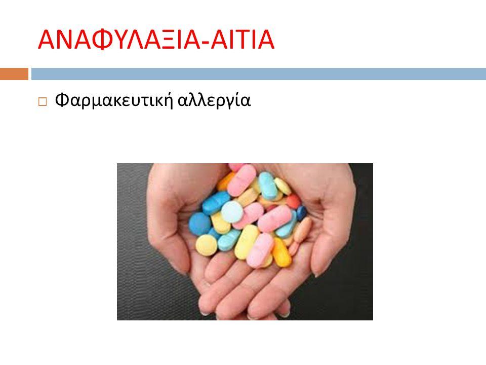 ΑΝΑΦΥΛΑΞΙΑ-ΑΙΤΙΑ Φαρμακευτική αλλεργία