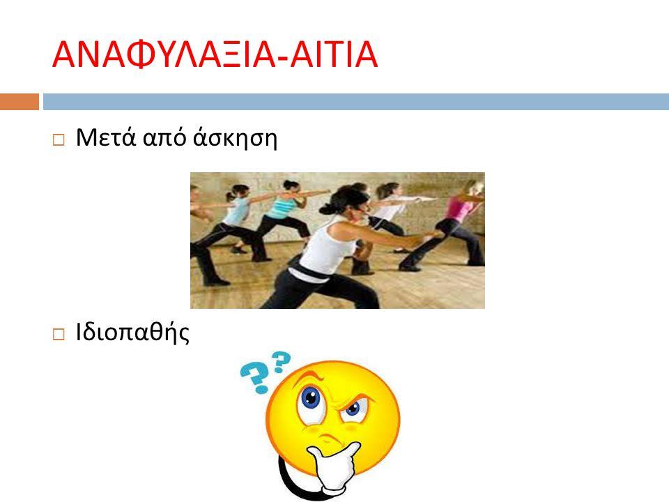 ΑΝΑΦΥΛΑΞΙΑ-ΑΙΤΙΑ Μετά από άσκηση Ιδιοπαθής