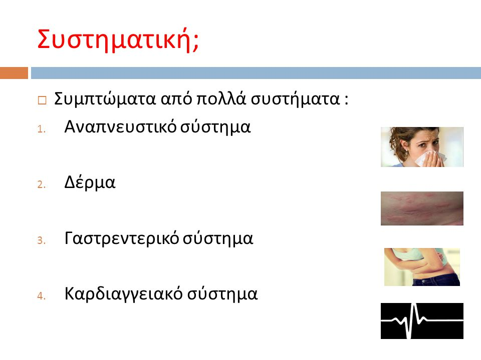 Συστηματική; Συμπτώματα από πολλά συστήματα : Αναπνευστικό σύστημα