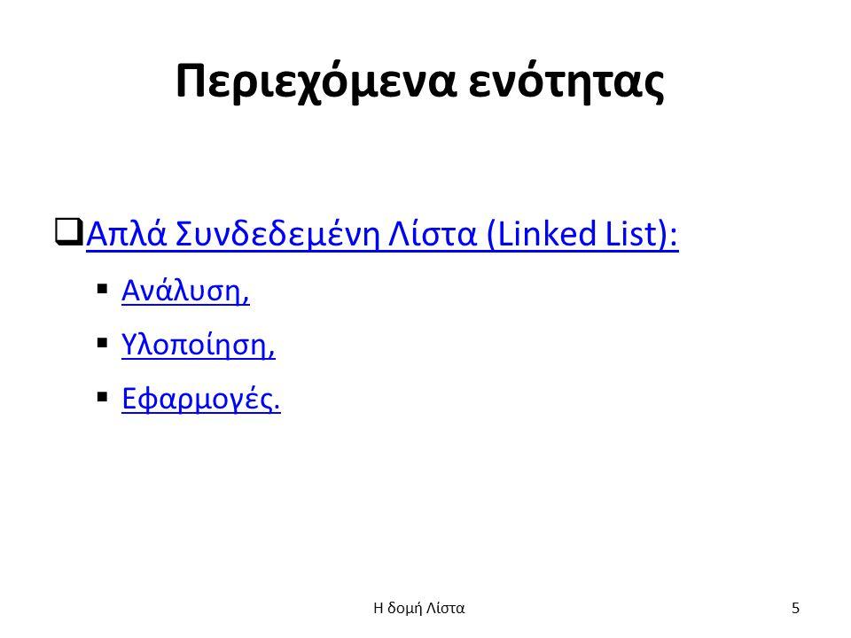 Περιεχόμενα ενότητας Απλά Συνδεδεμένη Λίστα (Linked List): Ανάλυση,