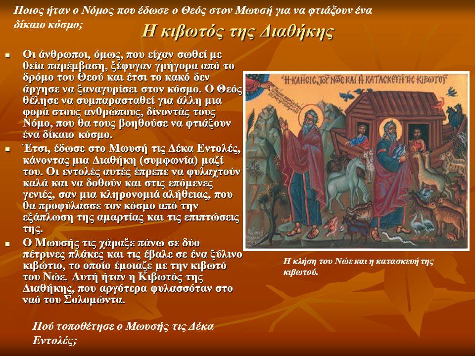 Ποιος ήταν ο Νόμος που έδωσε ο Θεός στον Μωυσή για να φτιάξουν ένα δίκαιο κόσμο;