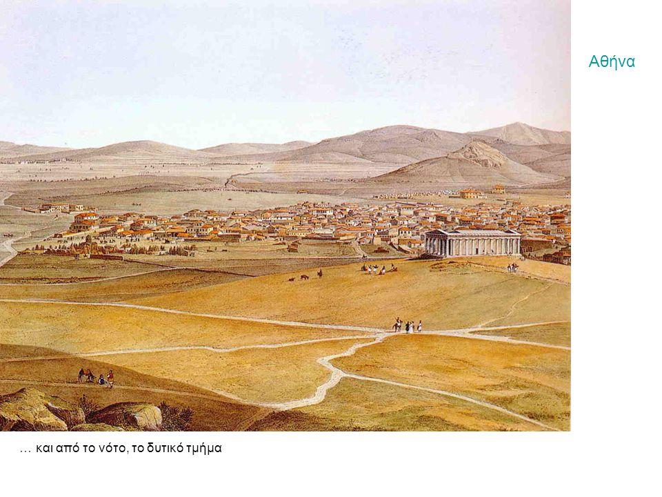 Αθήνα … και από το νότο, το δυτικό τμήμα