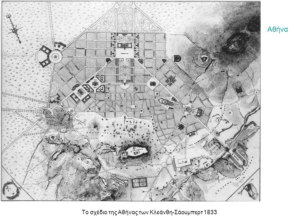 Το σχέδιο της Αθήνας των Κλεάνθη-Σάουμπερτ 1833
