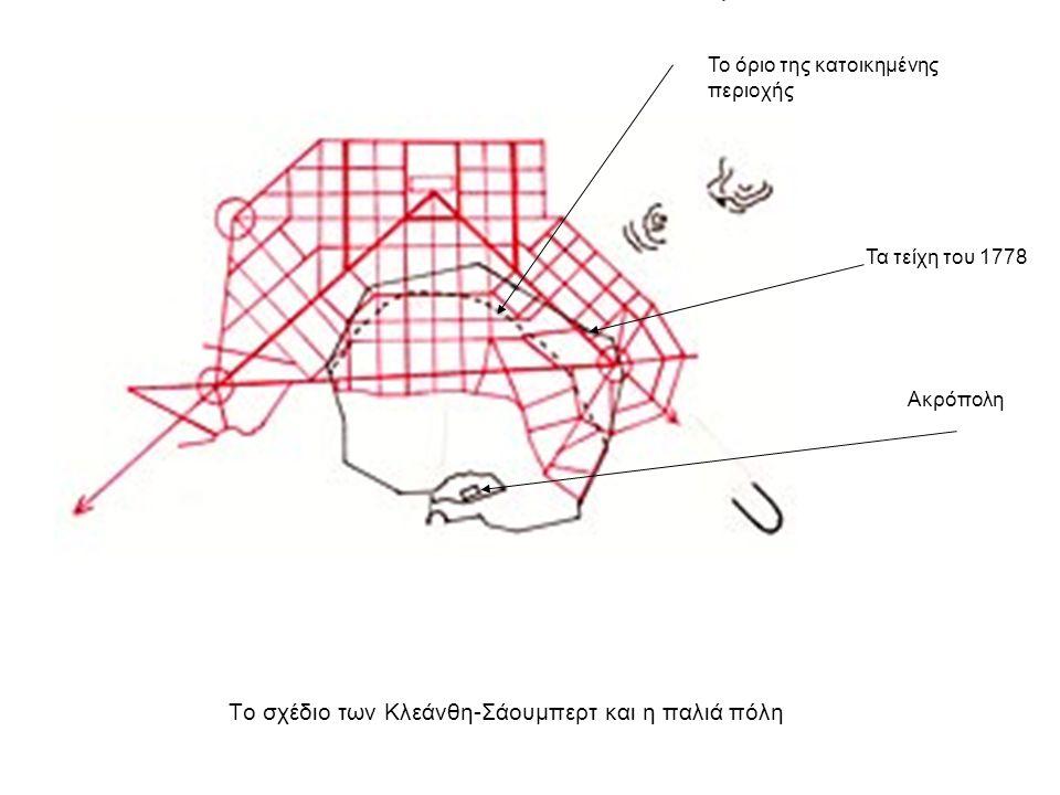 Το σχέδιο των Κλεάνθη-Σάουμπερτ και η παλιά πόλη