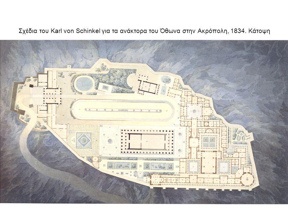 Σχέδια του Karl von Schinkel για τα ανάκτορα του Όθωνα στην Ακρόπολη, 1834. Κάτοψη