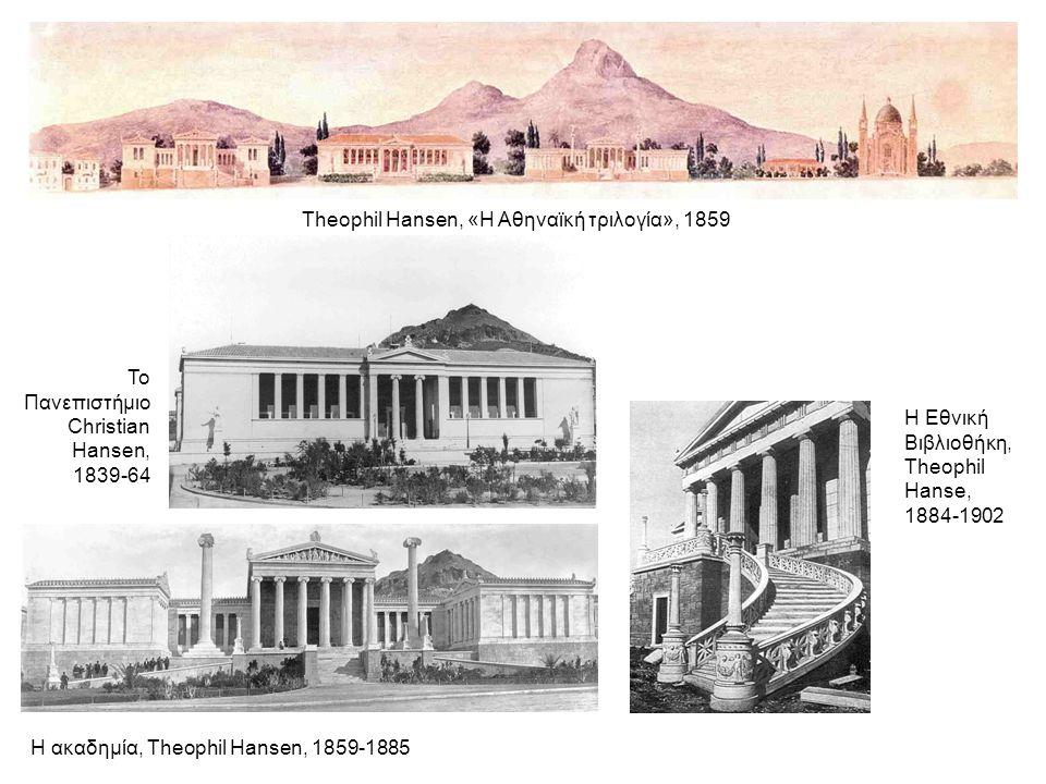 Theophil Hansen, «Η Αθηναϊκή τριλογία», 1859
