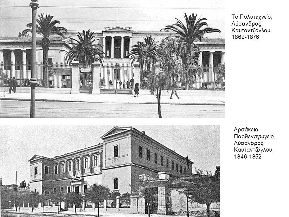 Το Πολυτεχνείο, Λύσανδρος Καυταντζόγλου, 1862-1876