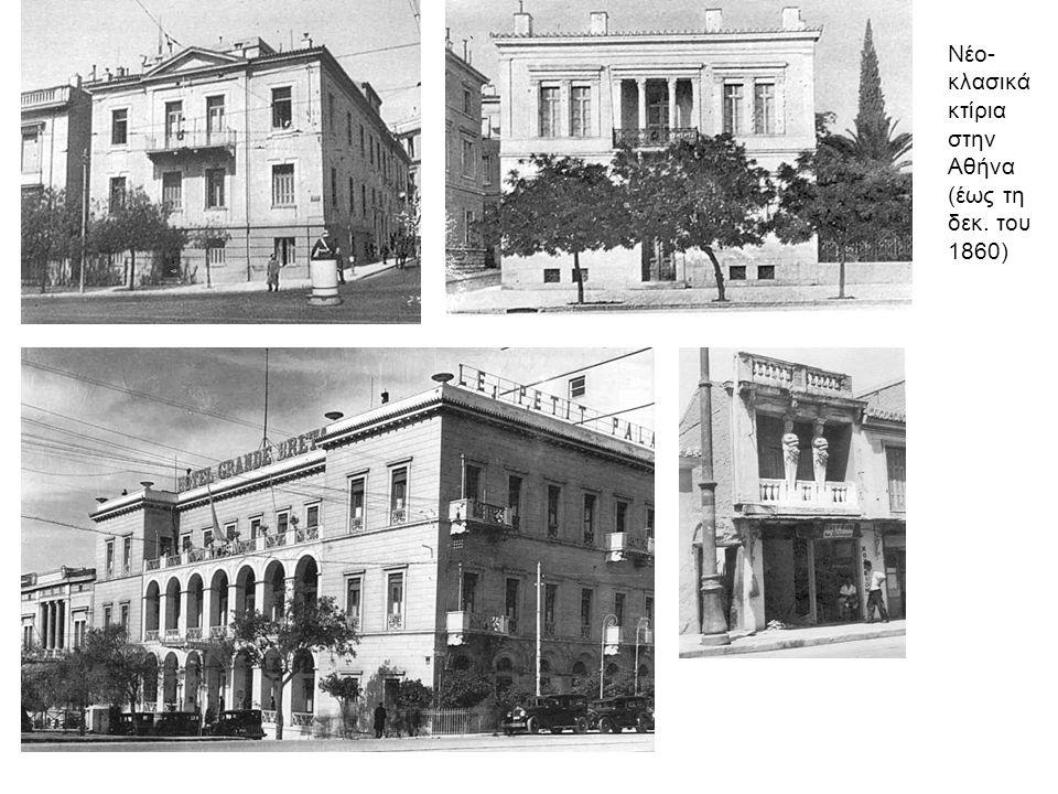 Νέο-κλασικά κτίρια στην Αθήνα (έως τη δεκ. του 1860)