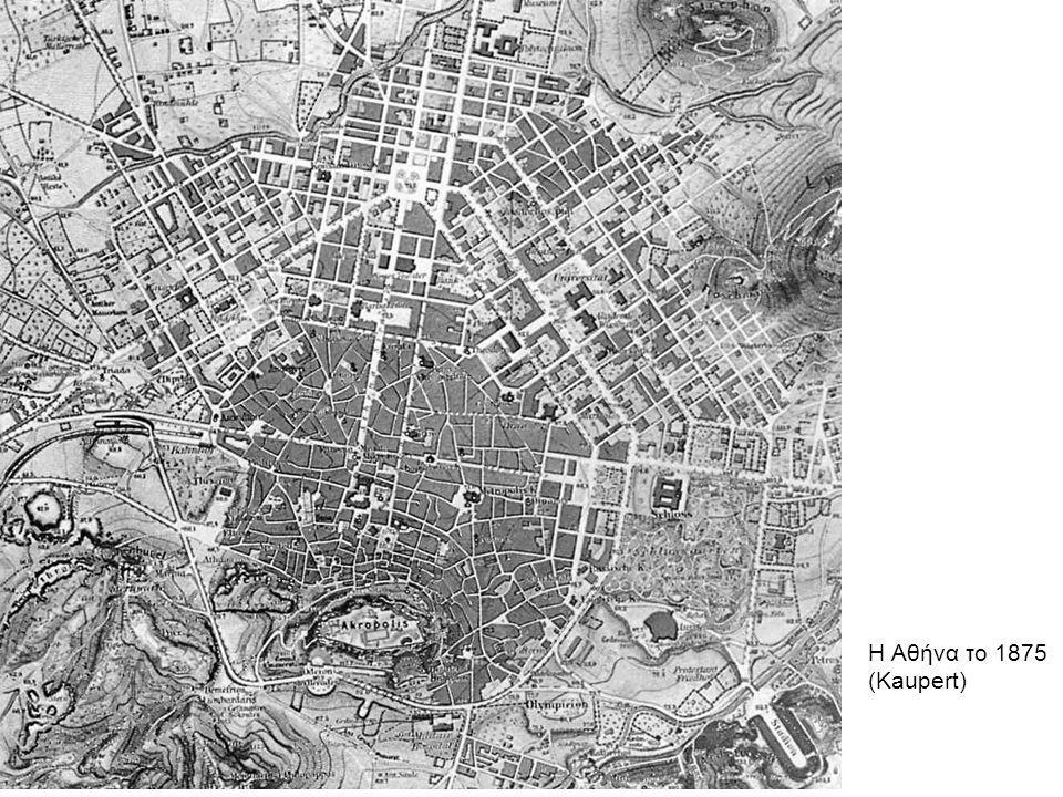 Η Αθήνα το 1875 (Kaupert)