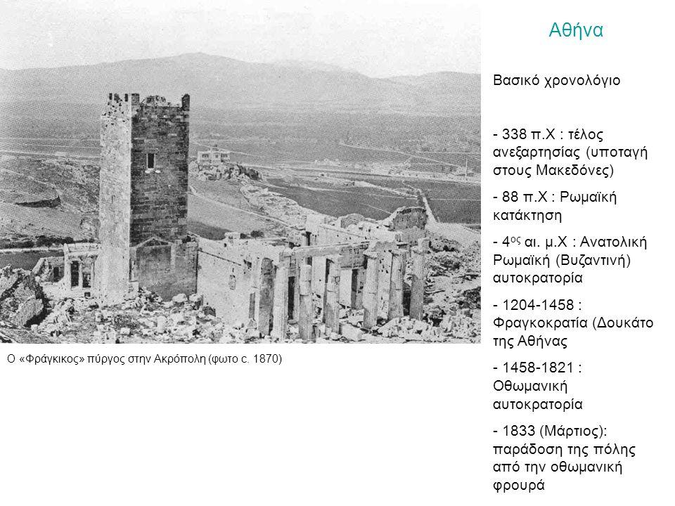 Αθήνα Βασικό χρονολόγιο