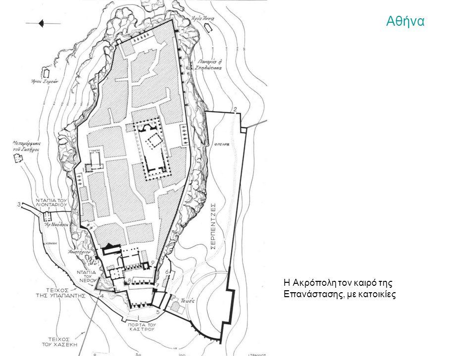 Η Ακρόπολη τον καιρό της Επανάστασης, με κατοικίες
