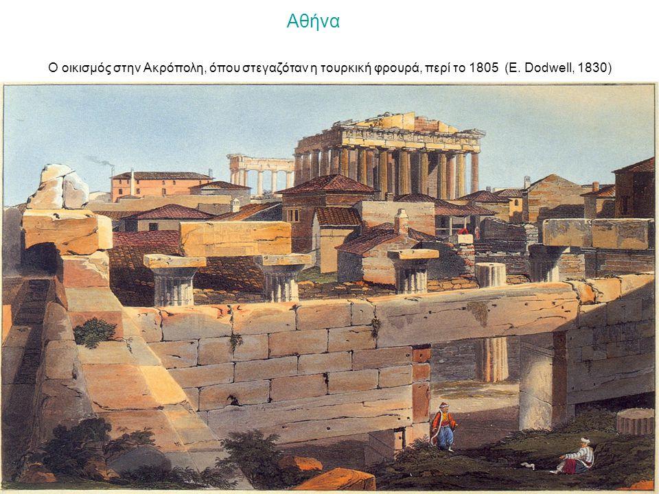 Αθήνα Ο οικισμός στην Ακρόπολη, όπου στεγαζόταν η τουρκική φρουρά, περί το 1805 (E. Dodwell, 1830)