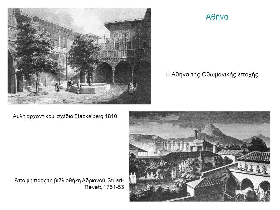 H Αθήνα της Οθωμανικής εποχής