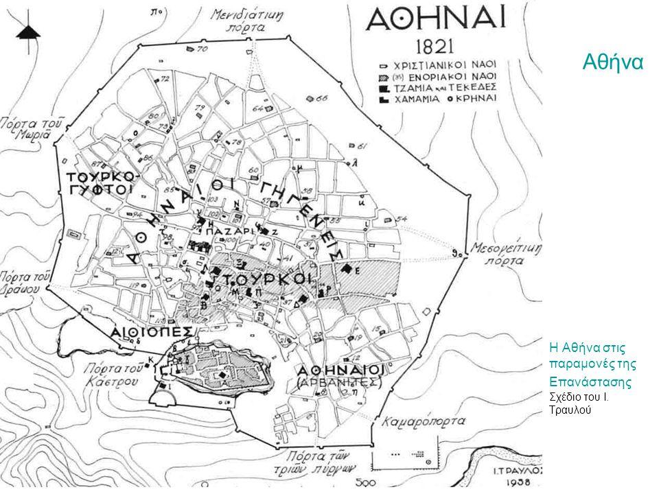 Η Αθήνα στις παραμονές της Επανάστασης Σχέδιο του Ι. Τραυλού
