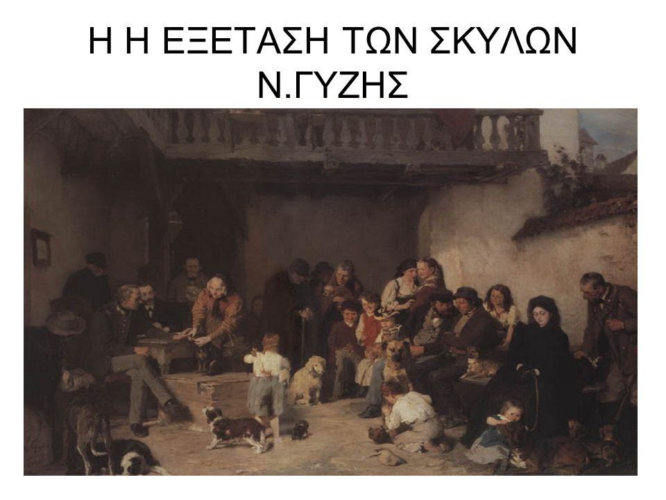 Η Η ΕΞΕΤΑΣΗ ΤΩΝ ΣΚΥΛΩΝ Ν.ΓΥΖΗΣ