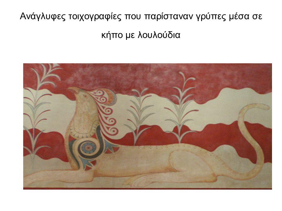 Ανάγλυφες τοιχογραφίες που παρίσταναν γρύπες μέσα σε κήπο με λουλούδια