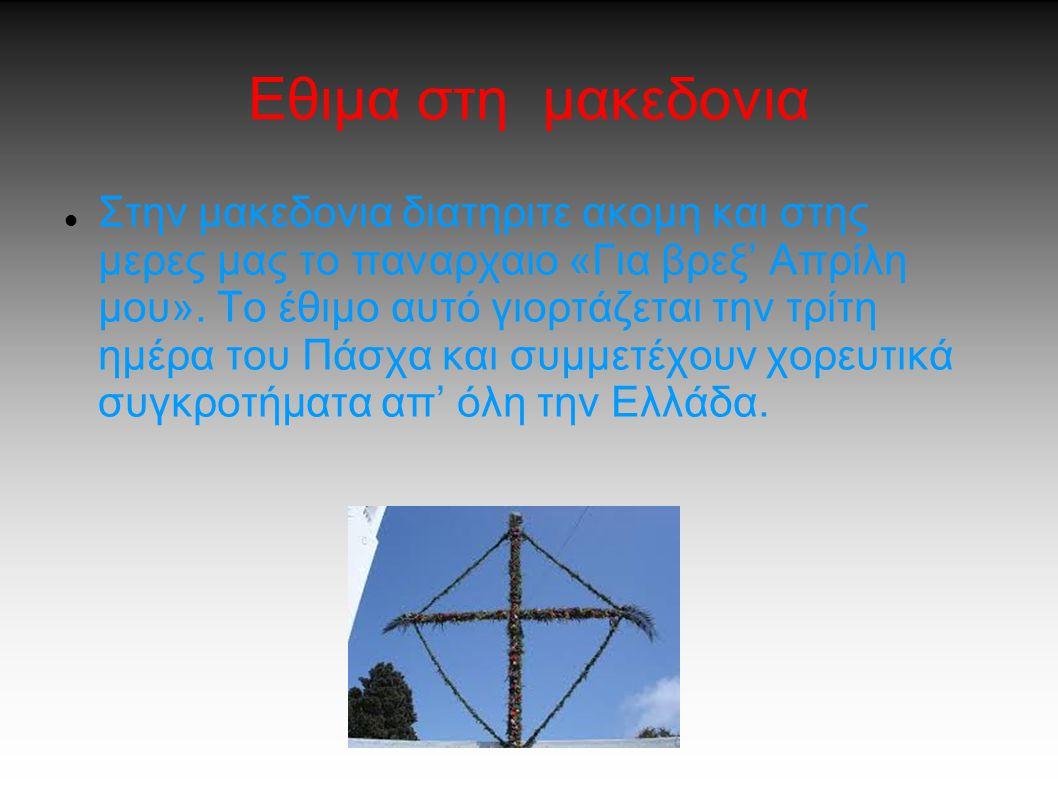 Εθιμα στη μακεδονια