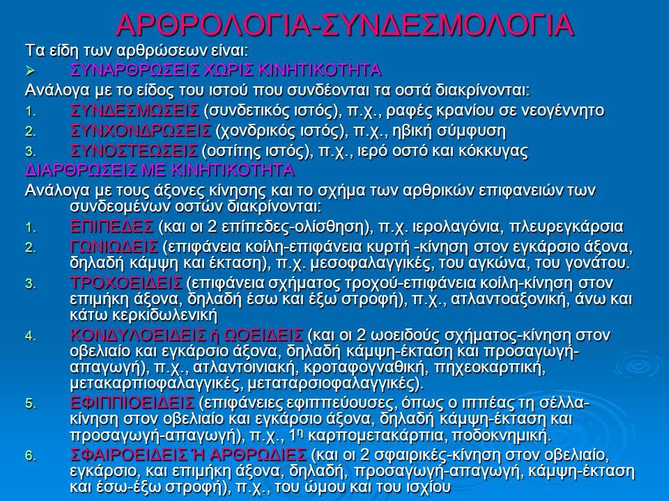 ΑΡΘΡΟΛΟΓΙΑ-ΣΥΝΔΕΣΜΟΛΟΓΙΑ