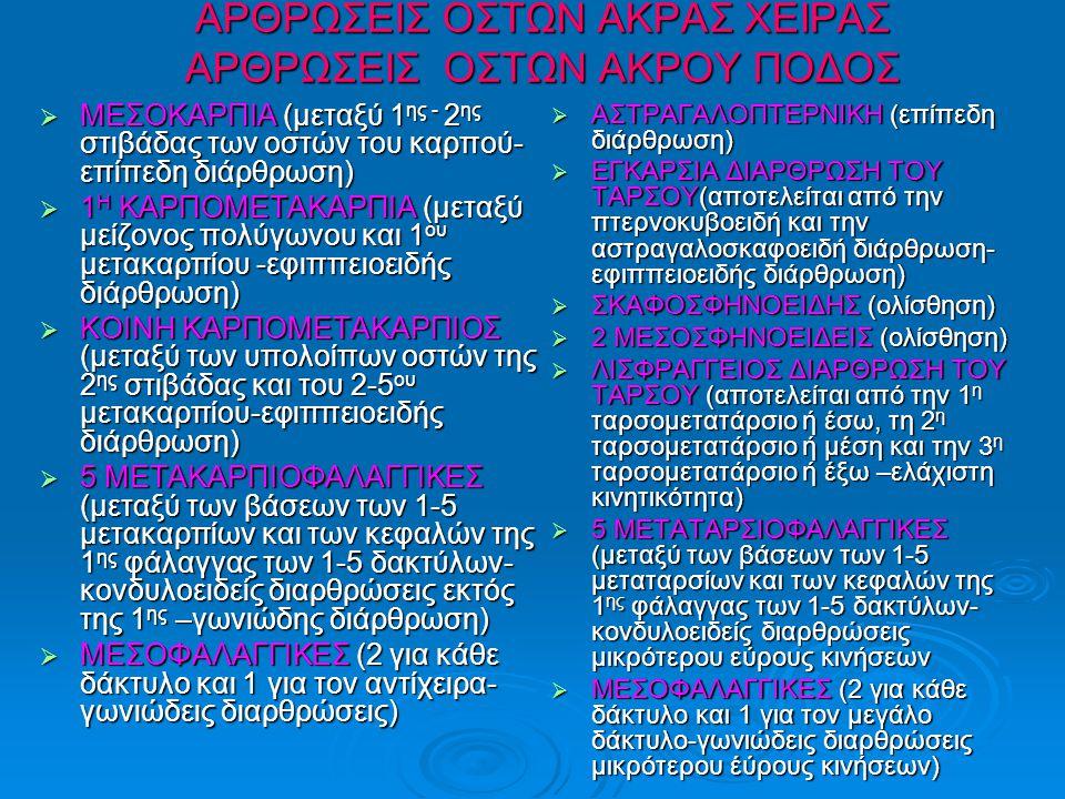 ΑΡΘΡΩΣΕΙΣ ΟΣΤΩΝ ΑΚΡΑΣ ΧΕΙΡΑΣ ΑΡΘΡΩΣΕΙΣ ΟΣΤΩΝ ΑΚΡΟΥ ΠΟΔΟΣ