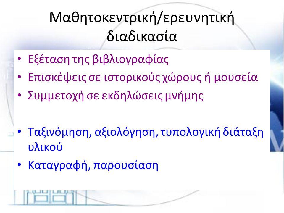 Μαθητοκεντρική/ερευνητική διαδικασία