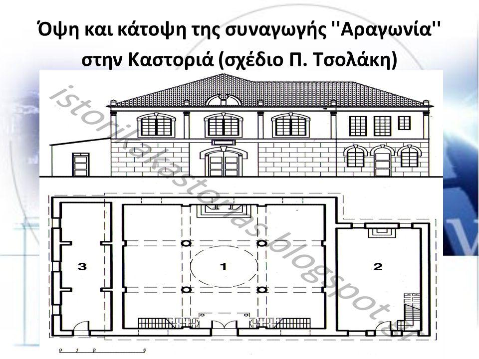Όψη και κάτοψη της συναγωγής Αραγωνία στην Καστοριά (σχέδιο Π
