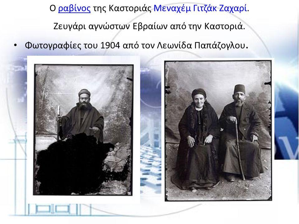 Ο ραβίνος της Καστοριάς Μεναχέμ Γιτζάκ Ζαχαρί