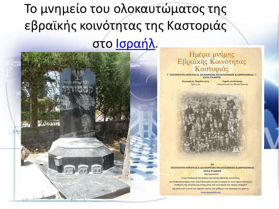 Το μνημείο του ολοκαυτώματος της εβραϊκής κοινότητας της Καστοριάς στο Ισραήλ.