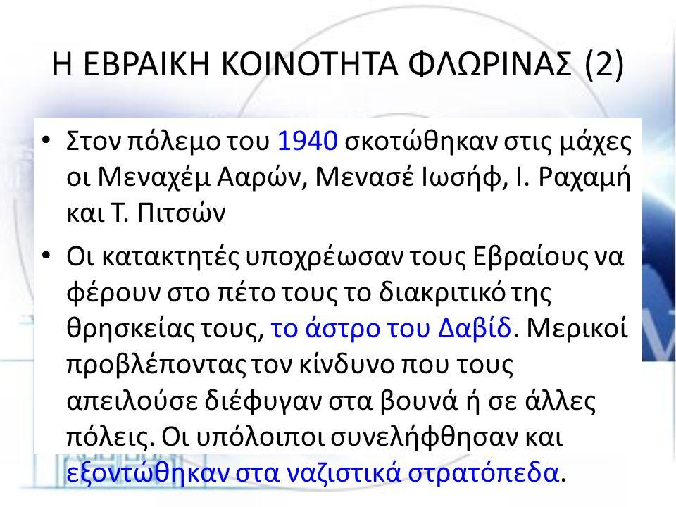 Η ΕΒΡΑΙΚΗ ΚΟΙΝΟΤΗΤΑ ΦΛΩΡΙΝΑΣ (2)