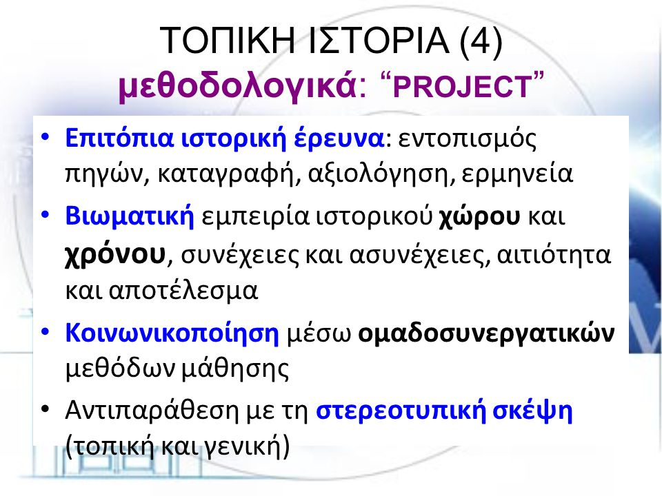ΤΟΠΙΚΗ ΙΣΤΟΡΙΑ (4) μεθοδολογικά: PROJECT