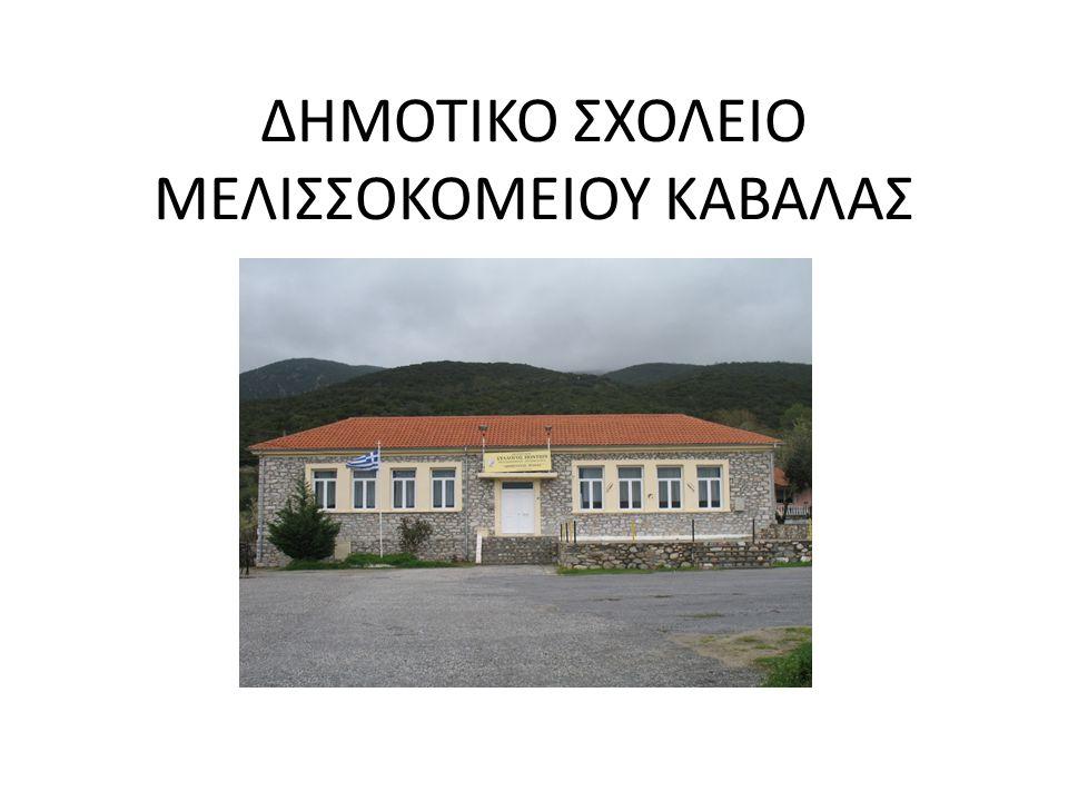 ΔΗΜΟΤΙΚΟ ΣΧΟΛΕΙΟ ΜΕΛΙΣΣΟΚΟΜΕΙΟΥ ΚΑΒΑΛΑΣ