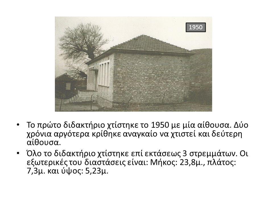 1950 Το πρώτο διδακτήριο χτίστηκε το 1950 με μία αίθουσα. Δύο χρόνια αργότερα κρίθηκε αναγκαίο να χτιστεί και δεύτερη αίθουσα.