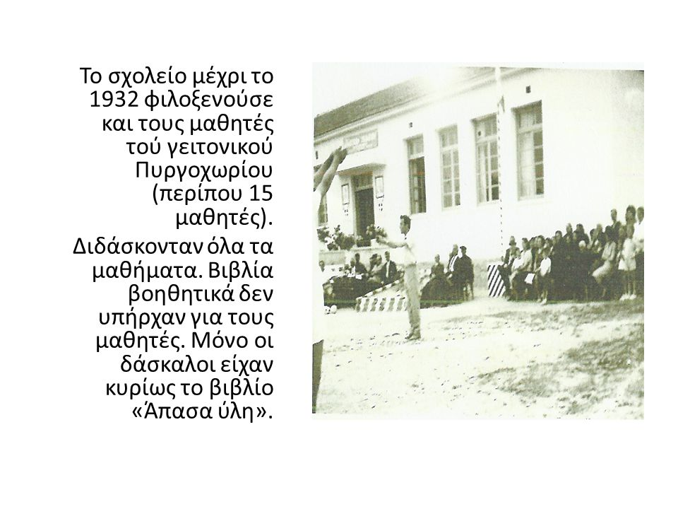 Το σχολείο μέχρι το 1932 φιλοξενούσε και τους μαθητές τού γειτονικού Πυργοχωρίου (περίπου 15 μαθητές).