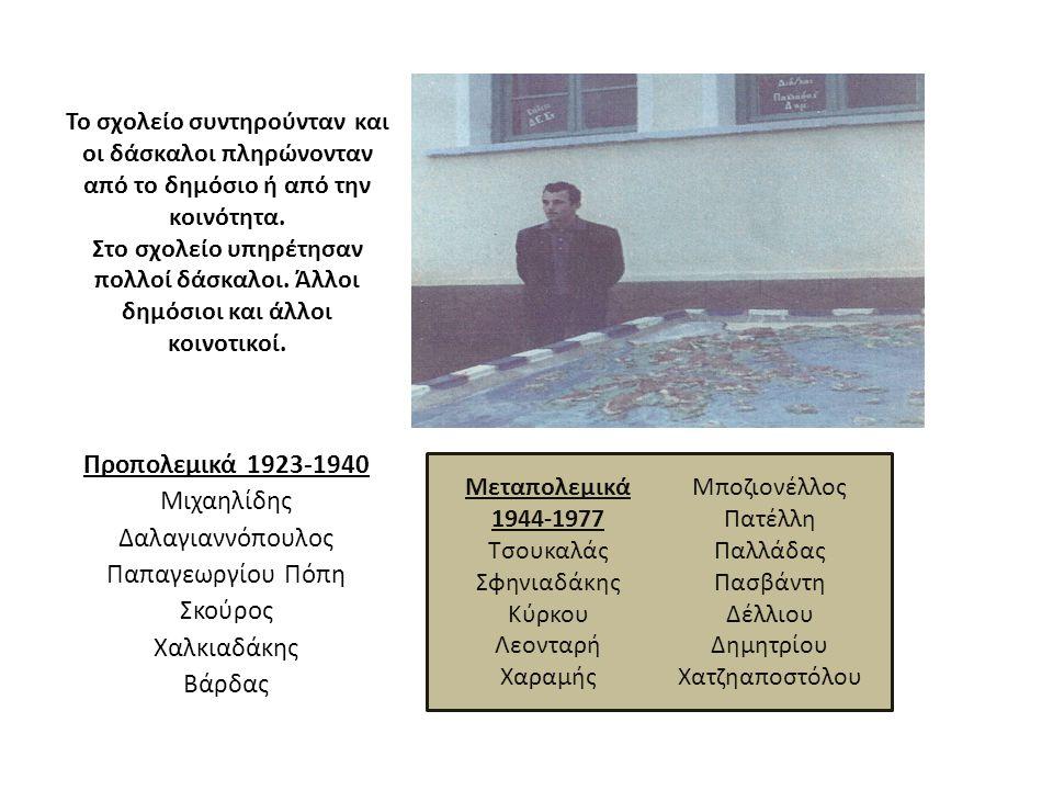 Προπολεμικά 1923-1940 Μιχαηλίδης Δαλαγιαννόπουλος Παπαγεωργίου Πόπη