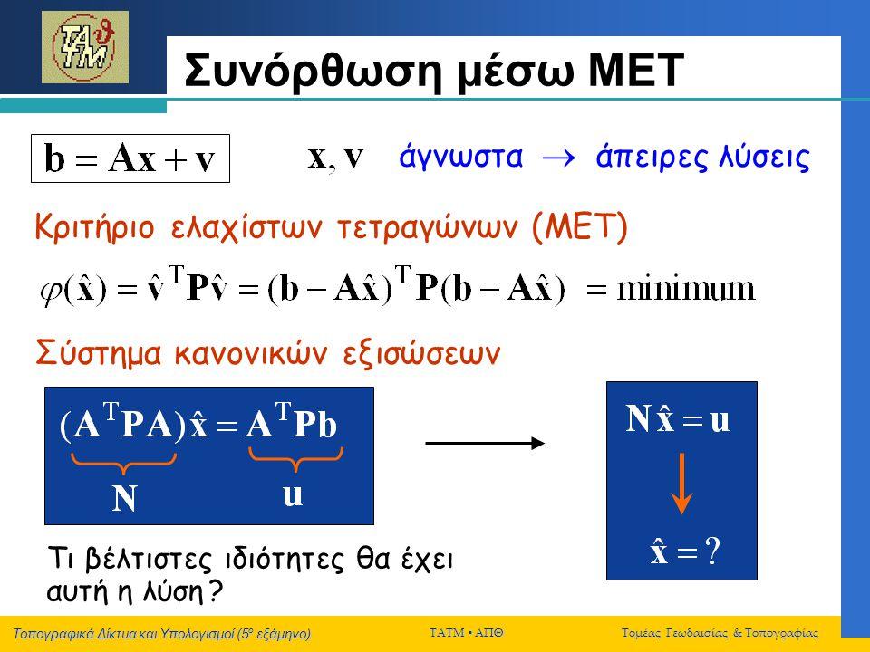 Συνόρθωση μέσω ΜΕΤ  άπειρες λύσεις