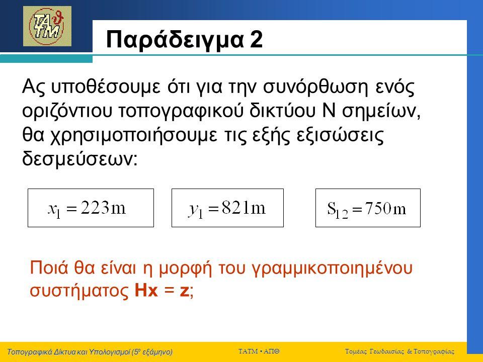 Παράδειγμα 2 Aς υποθέσουμε ότι για την συνόρθωση ενός οριζόντιου τοπογραφικού δικτύου Ν σημείων, θα χρησιμοποιήσουμε τις εξής εξισώσεις δεσμεύσεων: