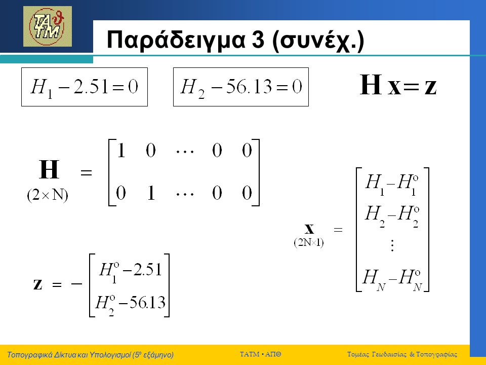 Παράδειγμα 3 (συνέχ.)