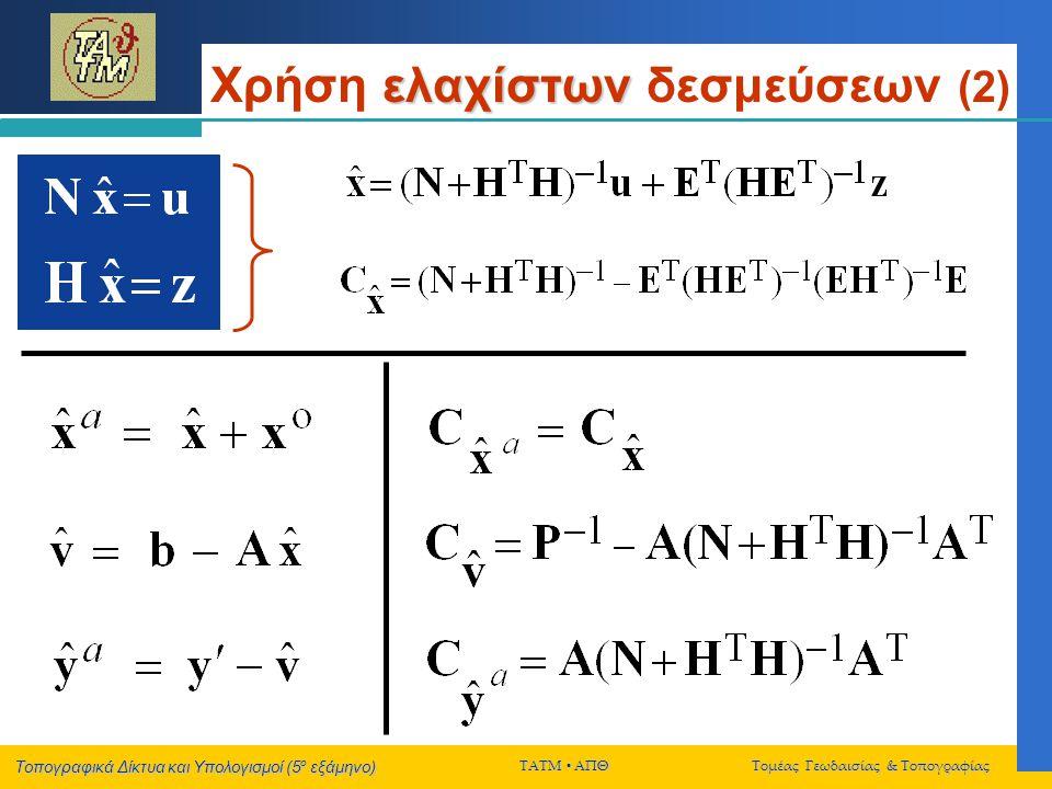 Χρήση ελαχίστων δεσμεύσεων (2)