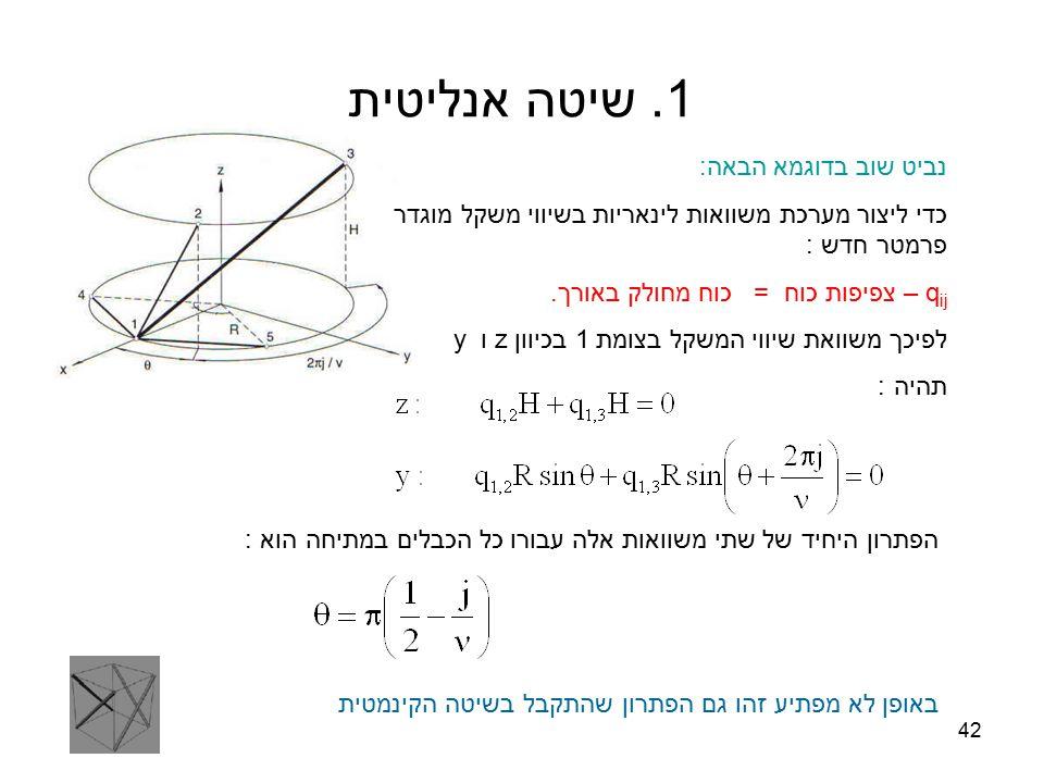 1. שיטה אנליטית נביט שוב בדוגמא הבאה: