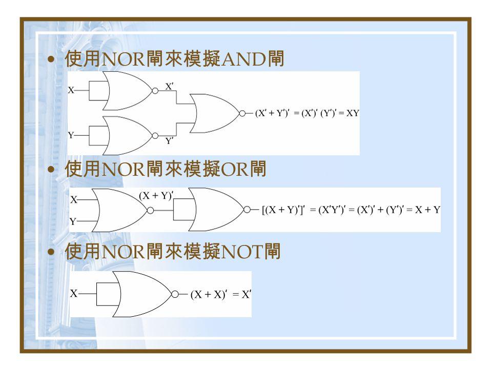 使用NOR閘來模擬AND閘 使用NOR閘來模擬OR閘 使用NOR閘來模擬NOT閘