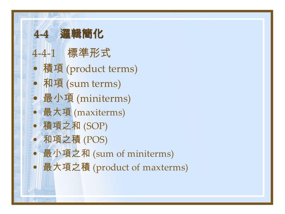 4-4 邏輯簡化 4-4-1 標準形式 積項 (product terms) 和項 (sum terms) 最小項 (miniterms)