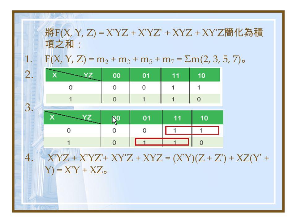 X'YZ + X'YZ'+ XY'Z + XYZ = (X'Y)(Z + Z') + XZ(Y' + Y) = X'Y + XZ。