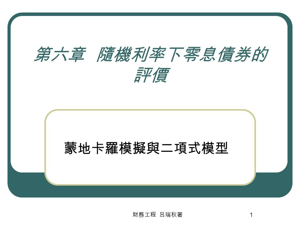 第六章 隨機利率下零息債券的評價 蒙地卡羅模擬與二項式模型 財務工程 呂瑞秋著
