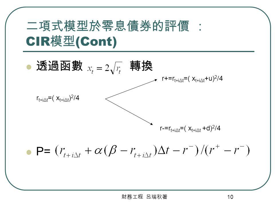 二項式模型於零息債券的評價 : CIR模型(Cont)